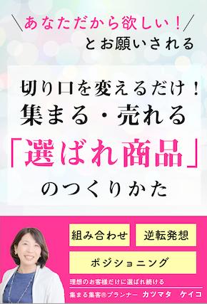 勝又慶子さんの【無料ebook】切り口を変えるだけで集まる・売れる!選ばれ商品のつくりかた