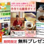 【無料ebook】椎名まさえさんの天まで祈りを届け最高の人生にするお線香とは!?