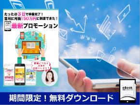神崎智子さんの【無料ebook】たった3日で準備し月商150万円に到達できた「スマホeBOOK最新プロモーション」事例