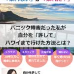 谷藤千秋さんの【なぜパニック障害でもハワイへ行けたのか?】