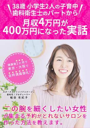 【美転職eBook】月収4万円が400万を6ヶ月で叶えた実話公開!