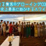 集まる集客グローイングCODE 3rd Season in オアフ島    今回のテーマは  〜自分史上最高に  遊びきるハワイ!〜