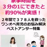 富山県の主婦が2年で378人を救ったワンオペ育児ベストアンサー!