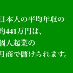 【ボーナス95万円、この過去最高ってわたしたちの未来につながりますか?】