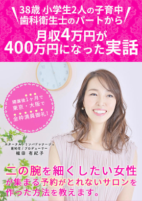 植田有紀子さんの起業の挑戦