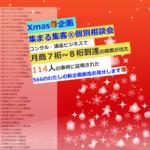 2019限定Xmasプレゼント