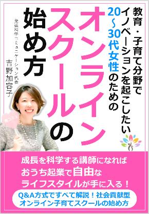 吉野加容子さんの子どもの脳の成長を科学する「オンラインスクール」の始め方