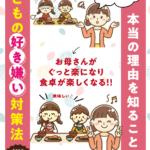 【号外】なぜ食べないのか?子供の好き嫌い対策法