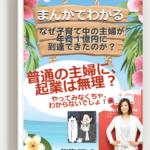 実話まんが〜なぜ普通の主婦が1億円に到達できたのか?