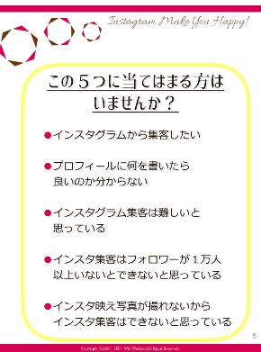 鍵森綾さんの「インスタプロフィールを変えたら12時間で2件申込獲得できた秘密」
