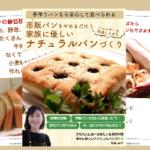 【無料eBook】お家で今すぐ作りたくなるパンレシピ! バター、油、卵、乳添加物なしの簡単お家パン。