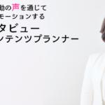 植田有紀子さん、突破口インタビュー【2ヶ月で単価6900円から27万円、月商4万円から200万円!】