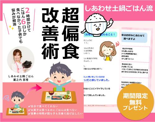 蔵之内恵理さんの電子書籍「超偏食改善術」子供の偏食で悩んでいるお母さんを応援!
