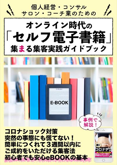 新刊電子書籍:オンライン時代に勝てる 「セルフ電子書籍」集まる集客実践ガイドブック