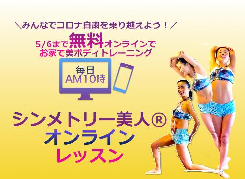 【コロナ自粛期間応援】 毎日無料シンメトリー美人オンライン美ボディトレーニング