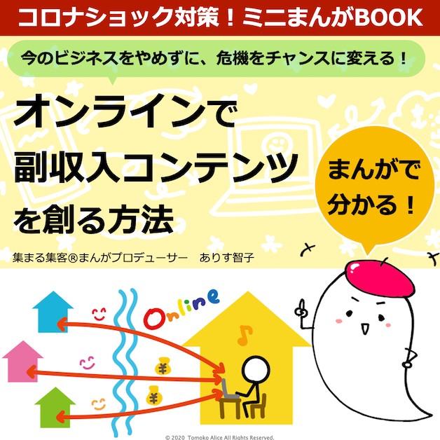 収入激減前に動け!ありす智子さんの「今すぐ売れるオンラインコンテンツを創る方法」