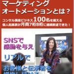 集まる集客®式マーケティングオートメーション〜電子書籍無料ダウンロード