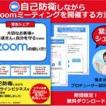 【緊急シェア】田尻佐和子さんの「大切なお客様を守るためのZoomの使い方!」