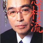 志村けんさんの言葉「個人の才能というのは有事の際の「金」と同じ」