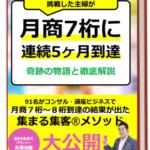 女性起業成功例:富山県で子供を育てながら挑戦した主婦が 月商7桁に連続5ヶ月到達 奇跡の物語と徹底解説