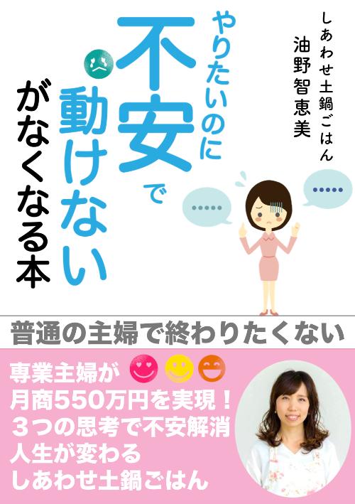 富山県の主婦、油野智恵美さんが月商550万! 今挑戦する5つの不安を解決します!