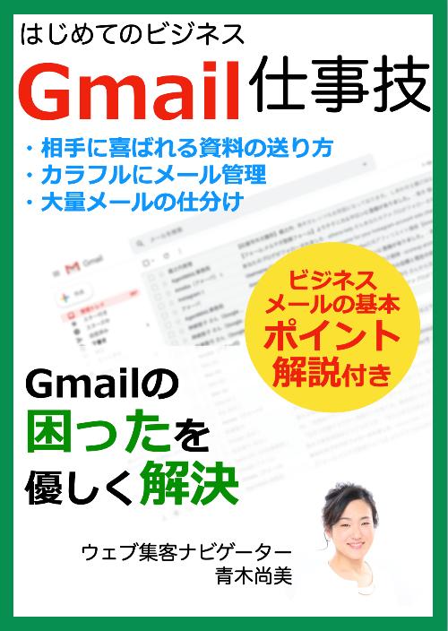 【無料eBooK】青木尚美さんの「Gmail音痴パソコン無知による起業失敗を防ぐ本」