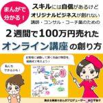 【無料eBook】短期間で月商7桁に到達できるオンライン講座を創る方法