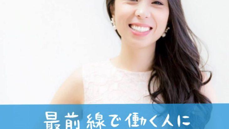 シンメトリー美人セラピスト タラネンコ聡子さんのご感想