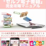 【新刊eBOOK】神崎智子さんの「事例から学ぶセルフ電子書籍完全攻略マニュアル」