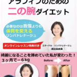 浦辺真由美さんの無料ebook「我慢しないアラフィフのための二の腕ダイエット」