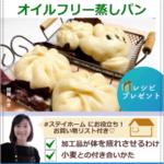 【無料eBook】加藤みきさんのオーブン不要!家族に喜ばれるふっくらパン作り