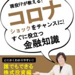【無料eBook】コロナショックの『今』をチャンスに変える投資のはじめかた