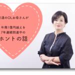 VOL.1〜普通のOLお母さんが 年商1億円越えを7年連続到達中の ホントの話〜