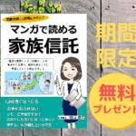 村山澄江さんの無料eBook「マンガで読める家族信託」