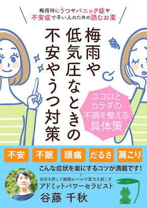 谷藤千秋さん【無料eBOOK】蒸し暑くてだるだる、長雨でうつうつ 梅雨どきの不調を改善する本