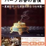 椎名まさえさん【無料eBOOK】神秘的な香りが夏の不調を癒す「ハーブお香の習慣」