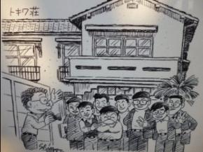 起業家が学ぶべき、伝説のトキワ荘をご存知でしょうか?