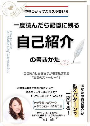 【eBOOK】みるみる生徒が増える「自己紹介」の書き方