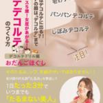 外村陽子さんの【モテデコルテ】首のシワ、顔のたるみの原因は「デコルテ」にあり!