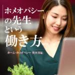 【無料eBOOK】コロナ時代絶好調、健康を守って稼ぐホメオパシーのオンライン先生の生き方