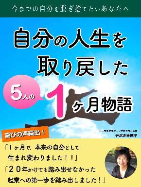 """やぶざき恵子さんの【無料eBook】自分の人生を取り戻した""""5人の1ヶ月物語"""