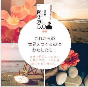 【話題の新書!働き方5.0、もう読みました!?】