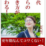 馬場陽子さん「40代からの生き方が変わる! 更年期なんてコワくない」