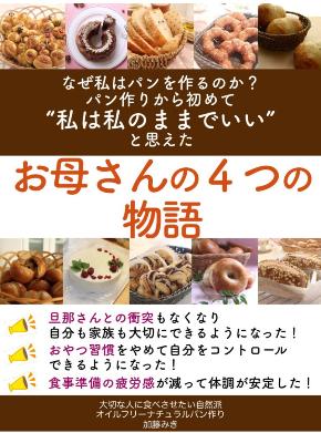 【無料eBook】知っている主婦は始めている!パン作りから寛容力アップ法