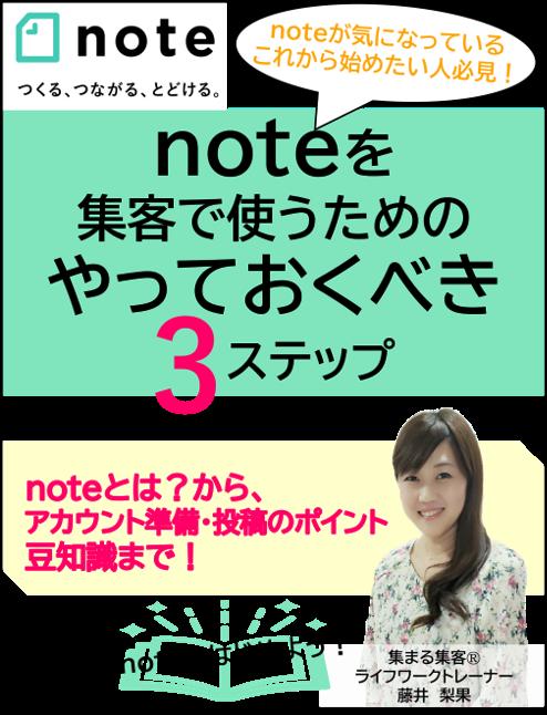 【期間限定無料】利用者急増!note(ノート)活用のポイント大公開!