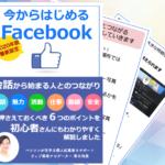 【無料ebook】 今からはじめるFacebook2020 会話から始まる人とのつながり