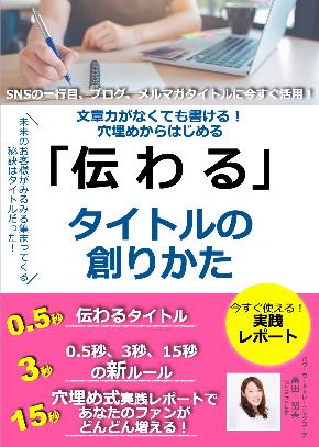 【無料eBOOK】0.5秒,3秒,15秒の新ルール!わたし、コレをやってます!