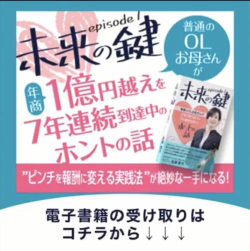 長瀬葉弓メルマガ電子書籍