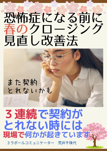 【春の無料eBook】恐怖症になる前に春のクロージング見直し改善法